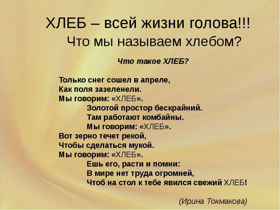 ХЛЕБ – всей жизни голова!!! Что мы называем хлебом? Что такое ХЛЕБ? Только сн...