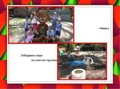 Любимец детей – Мишка Лебединое озеро на участке группы.