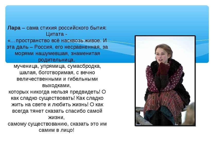 Лара – сама стихия российского бытия: Цитата - «…пространство всё насквозь жи...