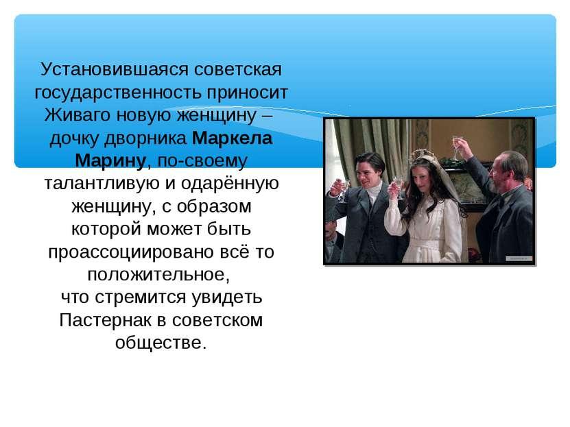 Установившаяся советская государственность приносит Живаго новую женщину – до...
