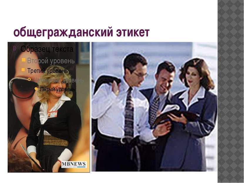 служебно-деловой этикет презентация