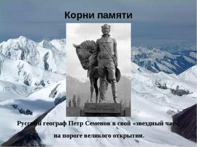 Корни памяти Русский географ Петр Семенов в свой «звездный час», на пороге ве...
