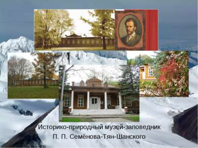 Историко-природный музей-заповедник П. П. Семёнова-Тян-Шанского