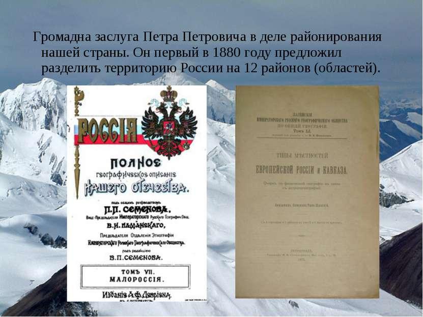 Громадна заслуга Петра Петровича в деле районирования нашей страны. Он первый...