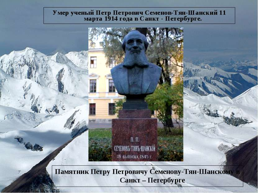 Умер ученый Петр Петрович Семенов-Тян-Шанский11 марта1914 года в Санкт - Пе...