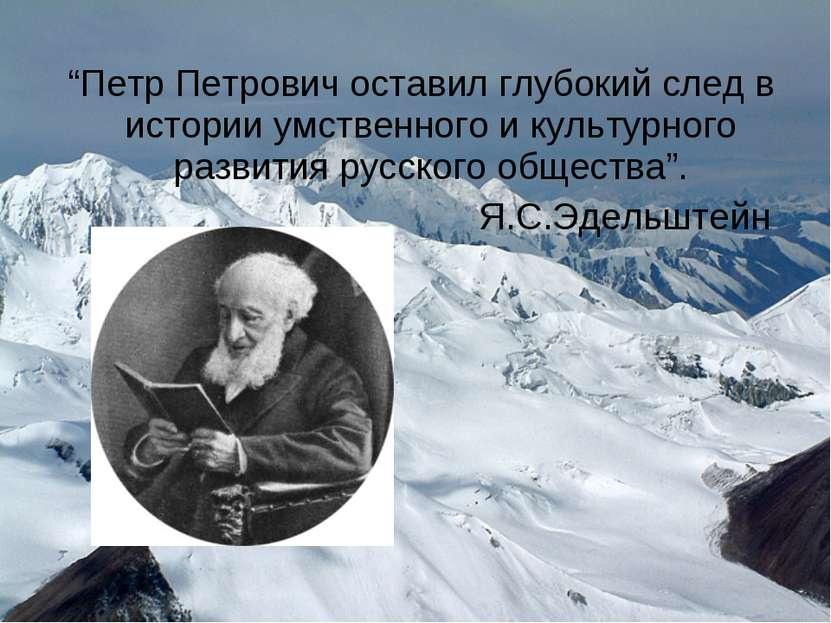 """Петр Петрович оставил глубокий след в истории умственного и культурного разв..."