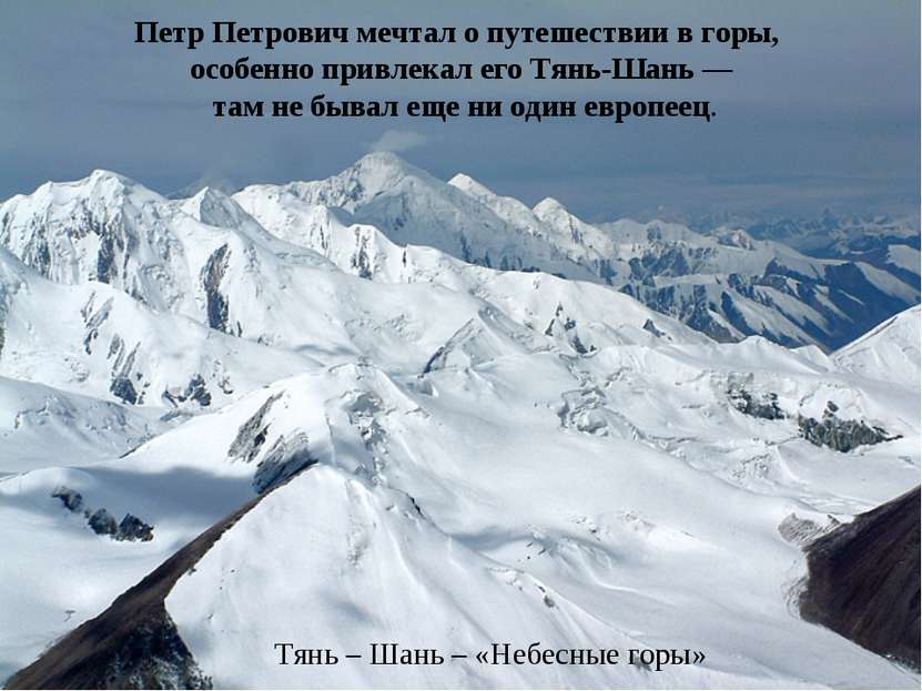 Петр Петрович мечтал о путешествии в горы, особенно привлекал его Тянь-Шань —...
