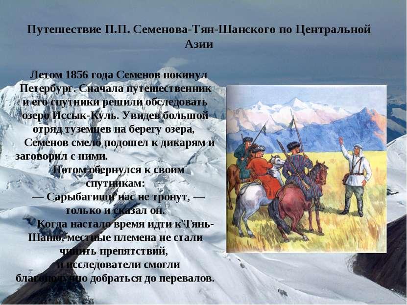 Путешествие П.П. Семенова-Тян-Шанского по Центральной Азии Летом 1856 года Се...