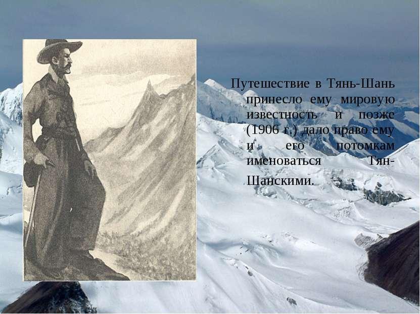 Путешествие в Тянь-Шань принесло ему мировую известность и позже (1906 г.) да...