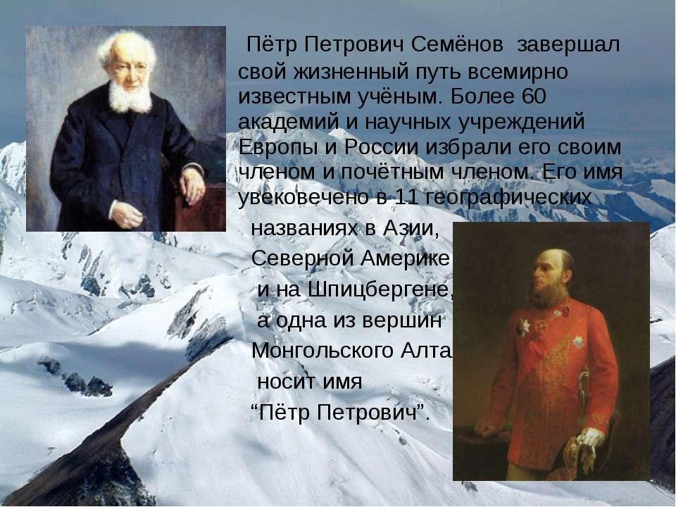 Пётр Петрович Семёнов завершал свой жизненный путь всемирно известным учёным....