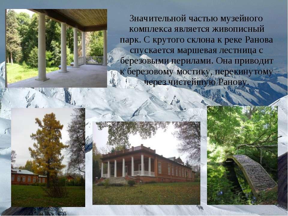 Значительной частью музейного комплекса является живописный парк. С крутого с...