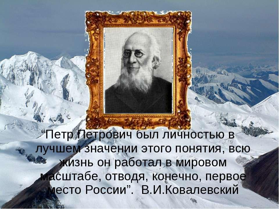 """""""Петр Петрович был личностью в лучшем значении этого понятия, всю жизнь он ра..."""