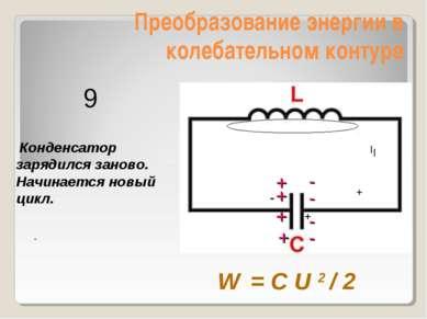 Преобразование энергии в колебательном контуре - Конденсатор зарядился заново...