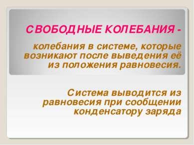 СВОБОДНЫЕ КОЛЕБАНИЯ - колебания в системе, которые возникают после выведения ...
