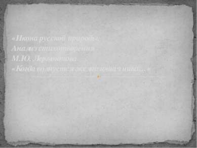«Икона русской природы. Анализ стихотворения М.Ю. Лермонтова «Когда волнуется...