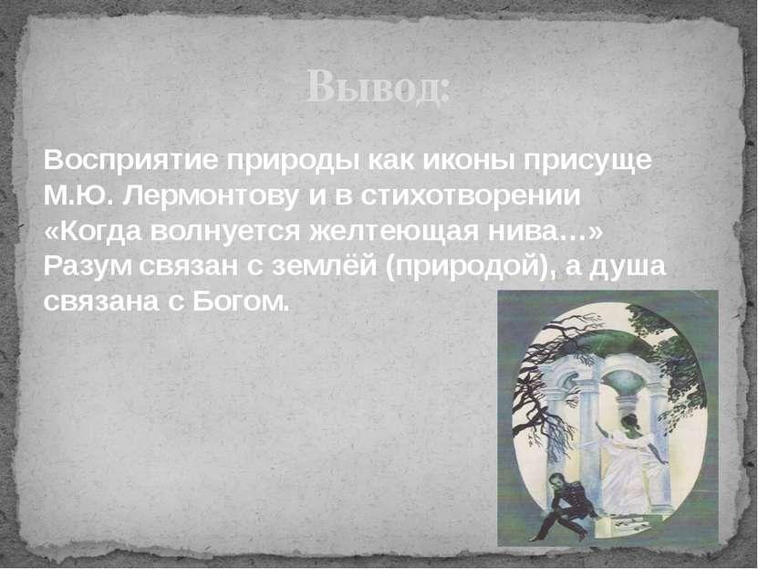 Вывод: Восприятие природы как иконы присуще М.Ю. Лермонтову и в стихотворении...