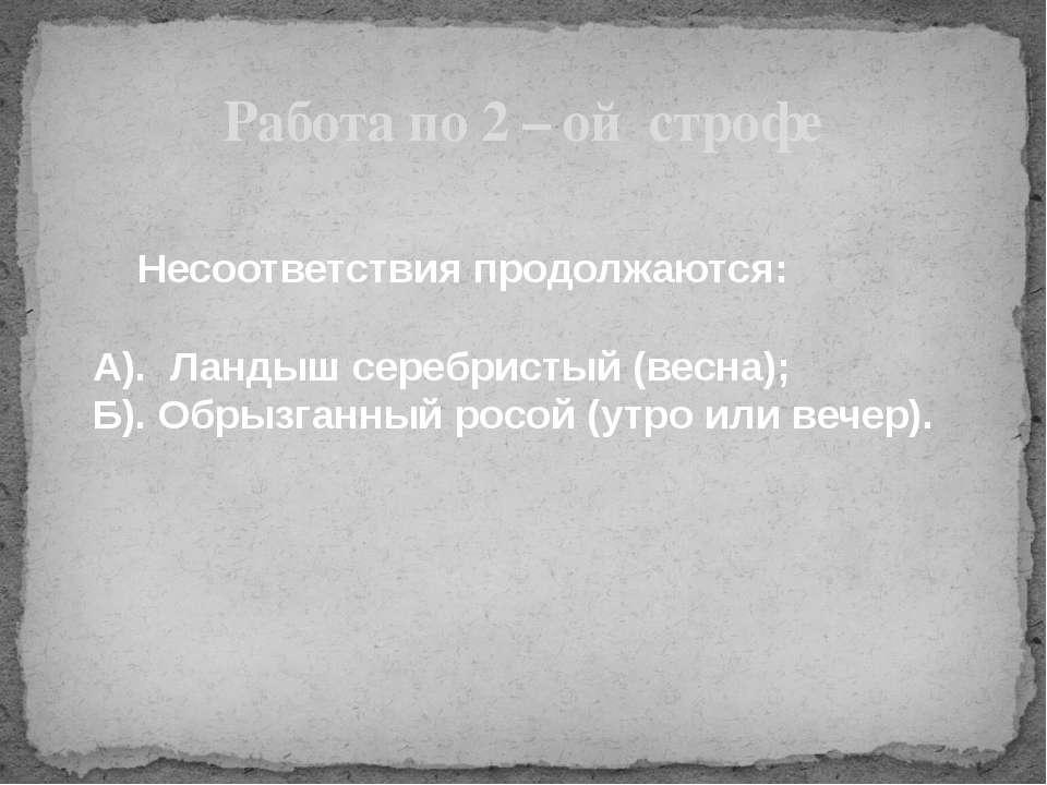 Работа по 2 – ой строфе Несоответствия продолжаются: А). Ландыш серебристый (...