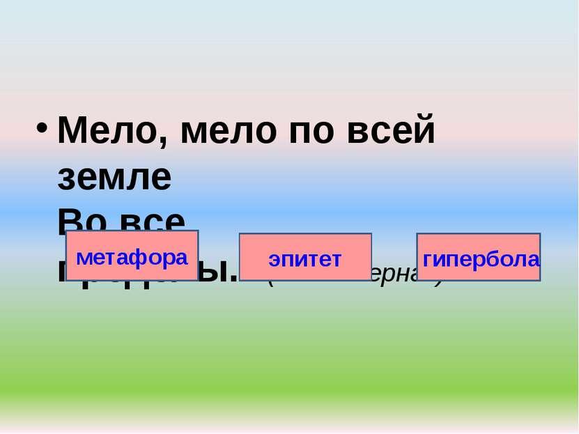 Мело, мело по всей земле Во все пределы...(Б.Пастернак) метафора гипербола э...