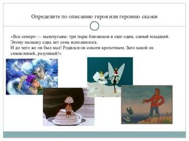 Определите по описанию героя или героиню сказки «Все семеро — мальчуганы: три...