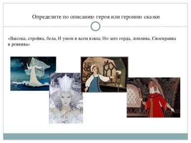 Определите по описанию героя или героиню сказки «Высока, стройна, бела, И ум...