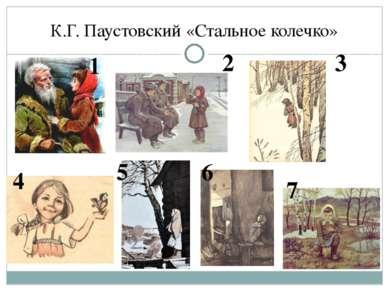 К.Г. Паустовский «Стальное колечко» 1 2 3 4 5 6 7
