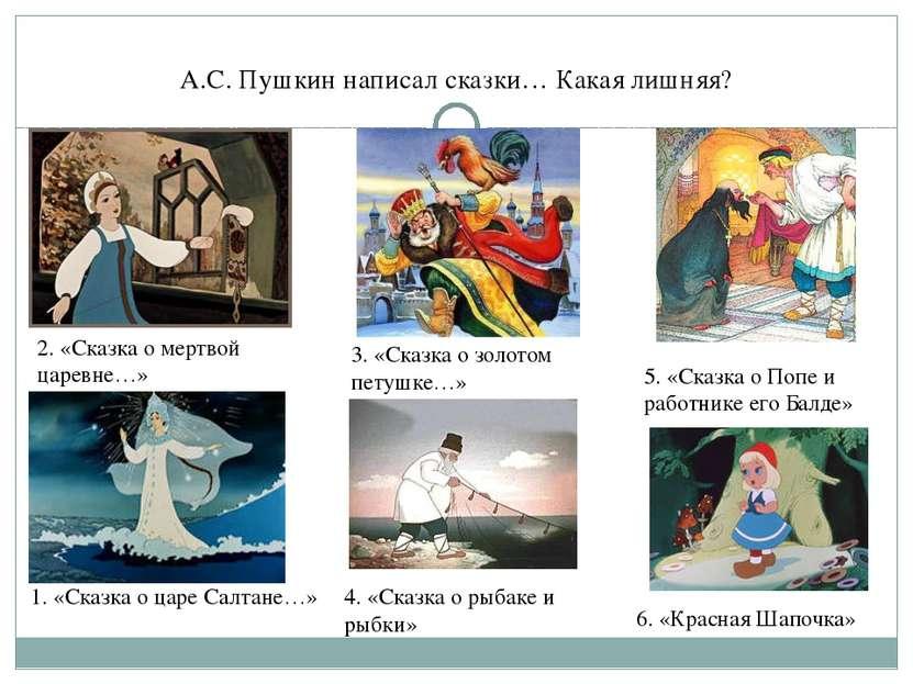 А.С. Пушкин написал сказки… Какая лишняя? 1. «Сказка о царе Салтане…» 2. «Ска...