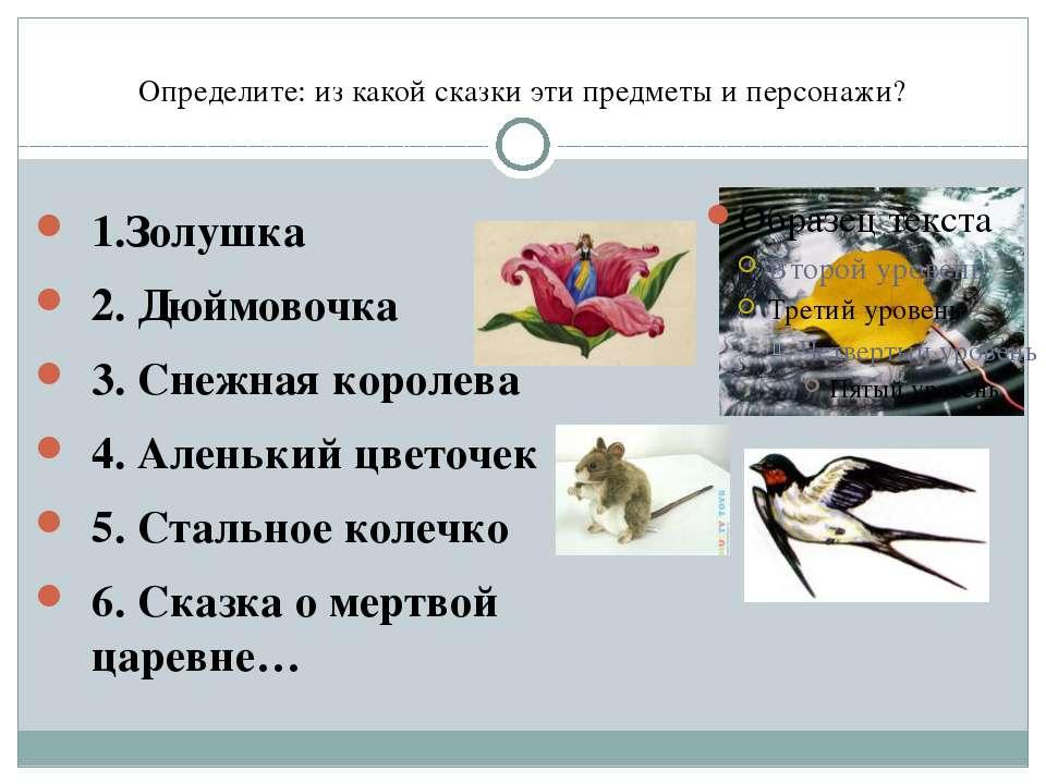 Определите: из какой сказки эти предметы и персонажи? 1.Золушка 2. Дюймовочка...