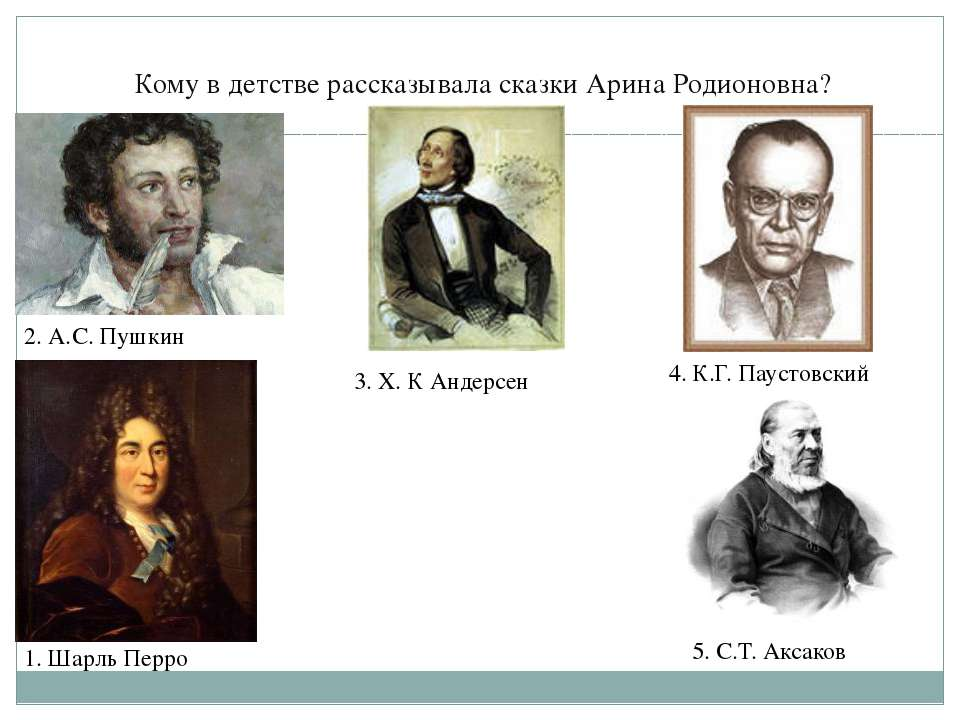 Кому в детстве рассказывала сказки Арина Родионовна? 2. А.С. Пушкин 3. Х. К А...