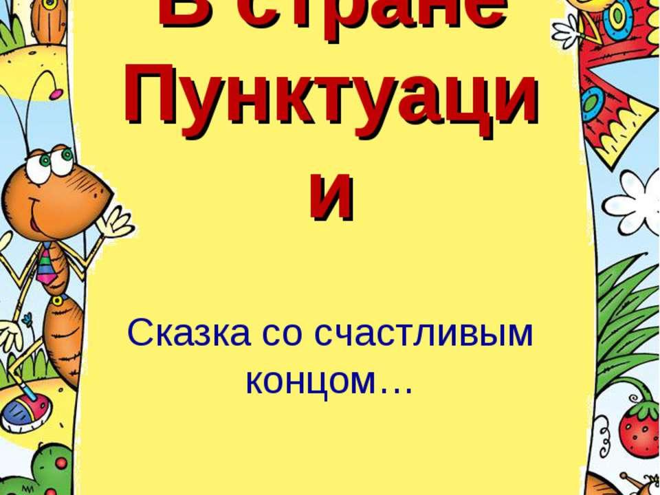 В стране Пунктуации Сказка со счастливым концом… Команда «Зна…точки» КШИ горо...