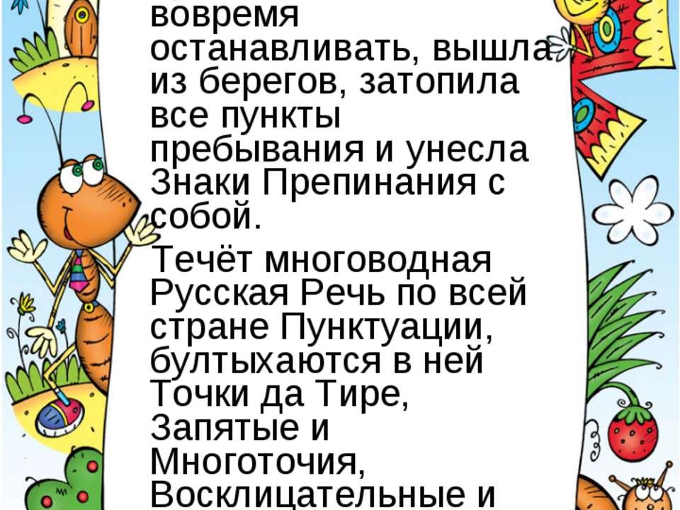 Русская Речь, которой никто не стал препятствовать и вовремя останавливать, в...