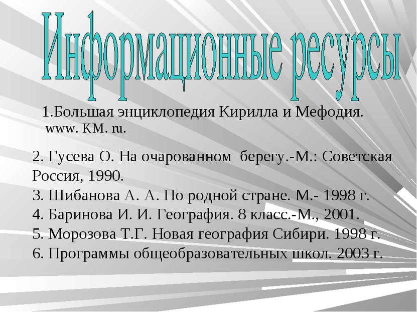 1.Большая энциклопедия Кирилла и Мефодия. www. KM. ru. 2. Гусева О. На очаров...