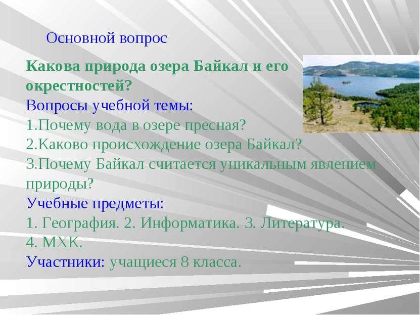 Основной вопрос Какова природа озера Байкал и его окрестностей? Вопросы учебн...