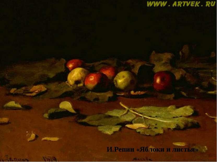 И.Репин «Яблоки и листья»