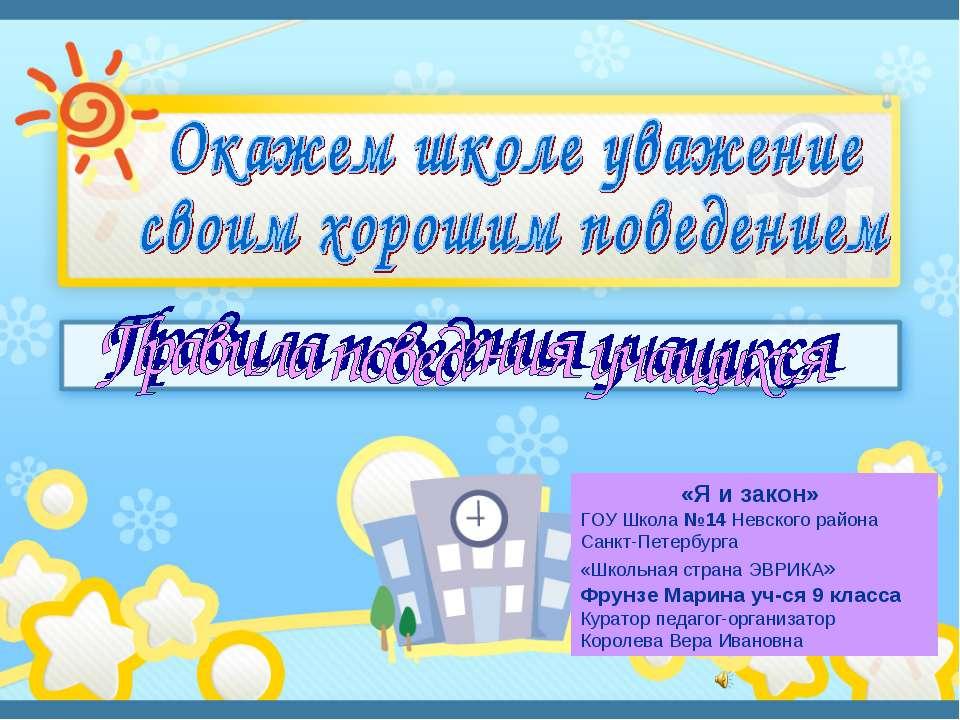 «Я и закон» ГОУ Школа №14 Невского района Санкт-Петербурга «Школьная страна Э...