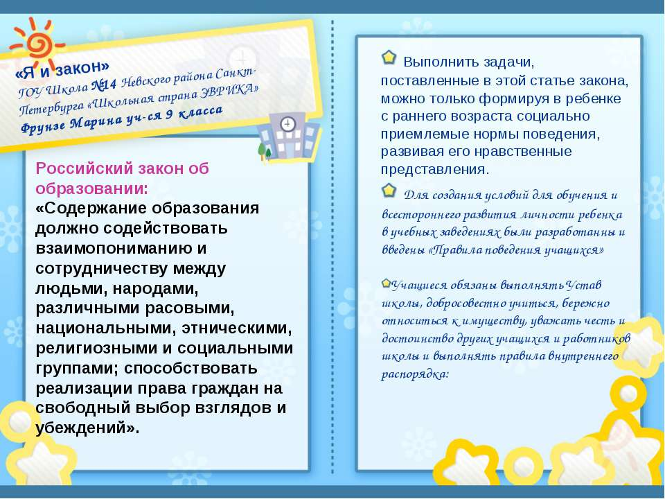 Российский закон об образовании: «Содержание образования должно содействовать...