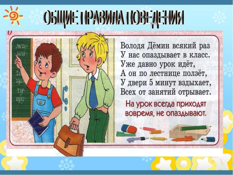 1. Учащийся приходит в школу за 15 минут до начала занятий; чистый, опрятный,...
