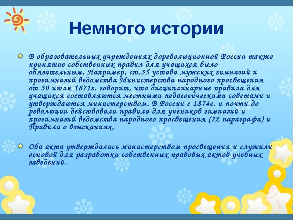 Немного истории В образовательных учреждениях дореволюционной России также пр...