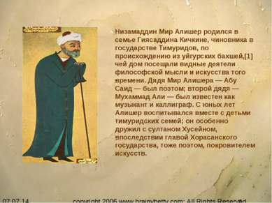 Низамаддин Мир Алишер родился в семье Гиясаддина Кичкине, чиновника в государ...