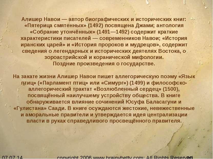 Алишер Навои — автор биографических и исторических книг: «Пятерица смятенных»...