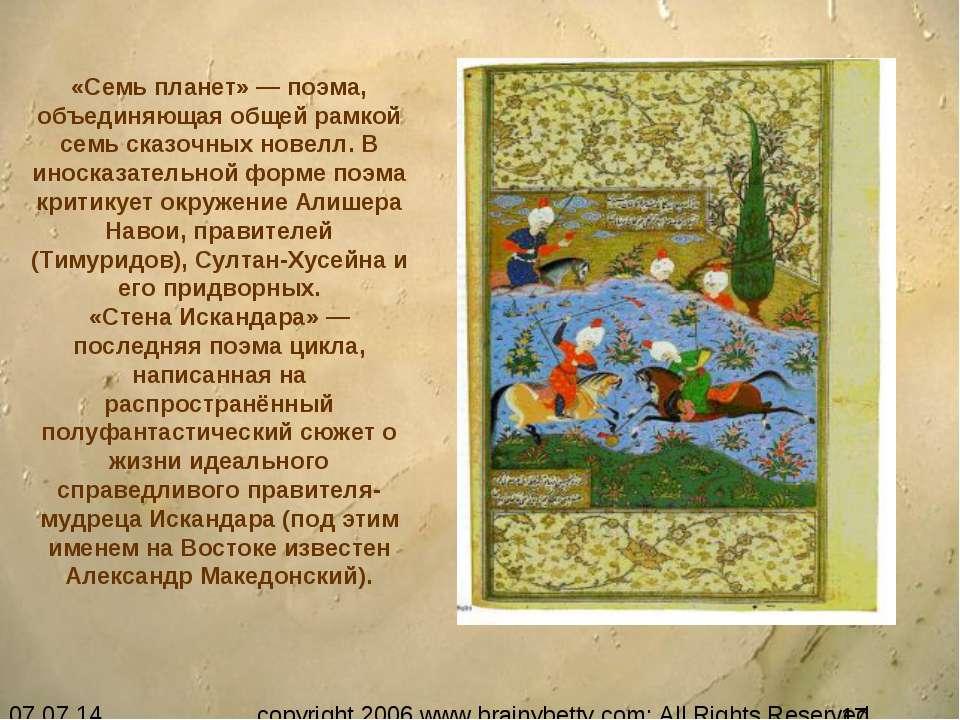 «Семь планет» — поэма, объединяющая общей рамкой семь сказочных новелл. В ино...