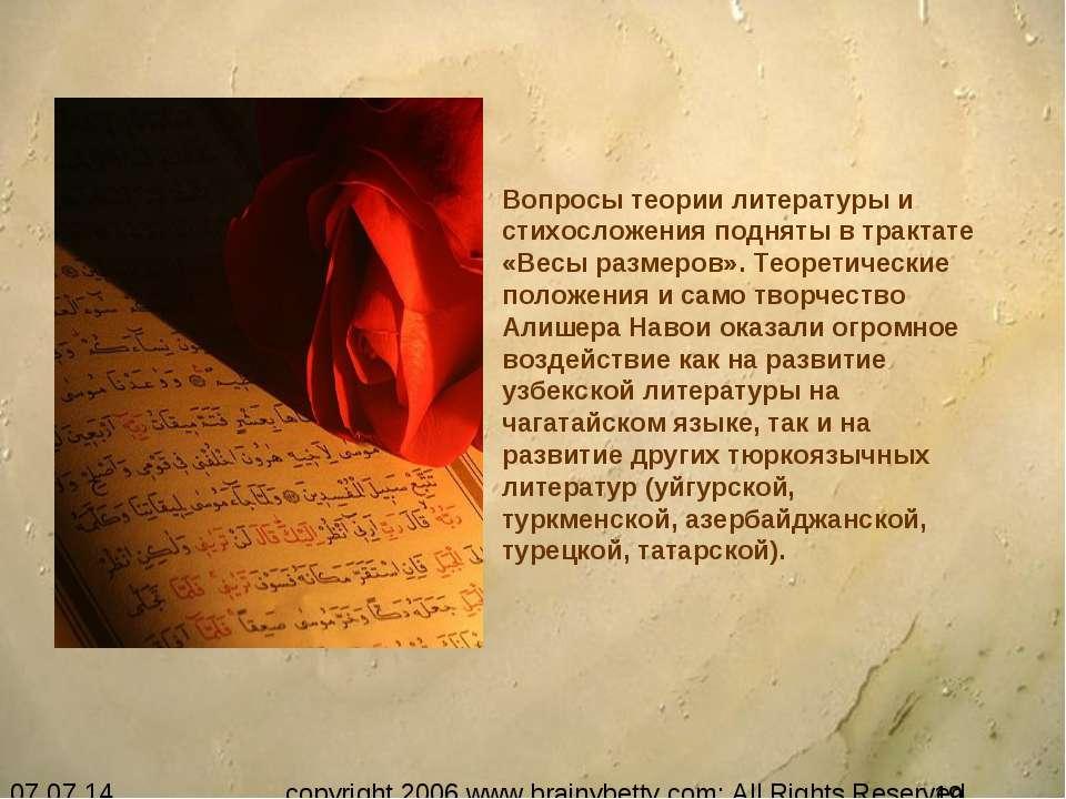 Вопросы теории литературы и стихосложения подняты в трактате «Весы размеров»....