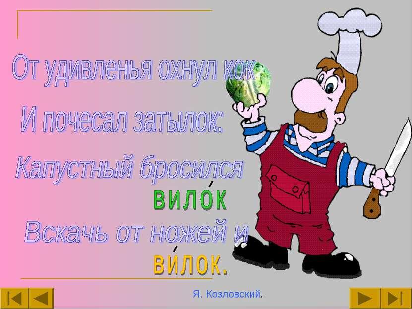 Я. Козловский.