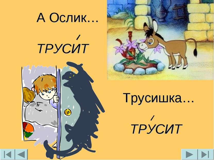 Трусишка… ТРУСИТ А Ослик… ТРУСИТ