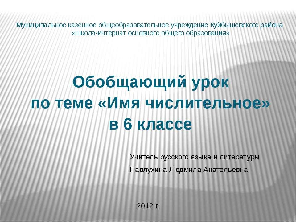 Муниципальное казенное общеобразовательное учреждение Куйбышевского района «Ш...