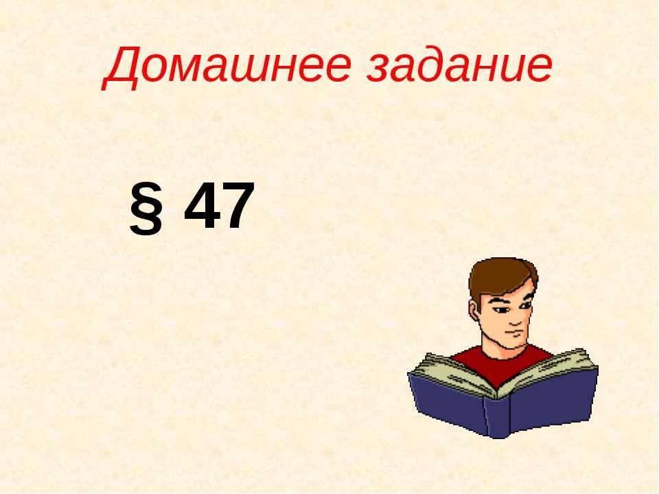 Домашнее задание § 47