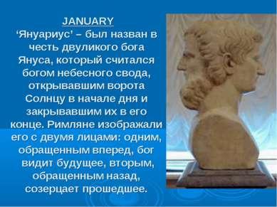 JANUARY 'Януариус' – был назван в честь двуликого бога Януса, который считалс...