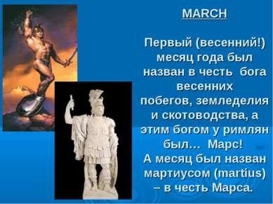 MARCH Первый (весенний!) месяц года был назван в честь бога весенних побегов...