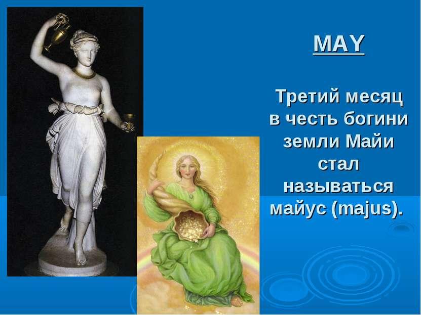 MAY Третий месяц в честь богини земли Майи стал называться майус (majus).