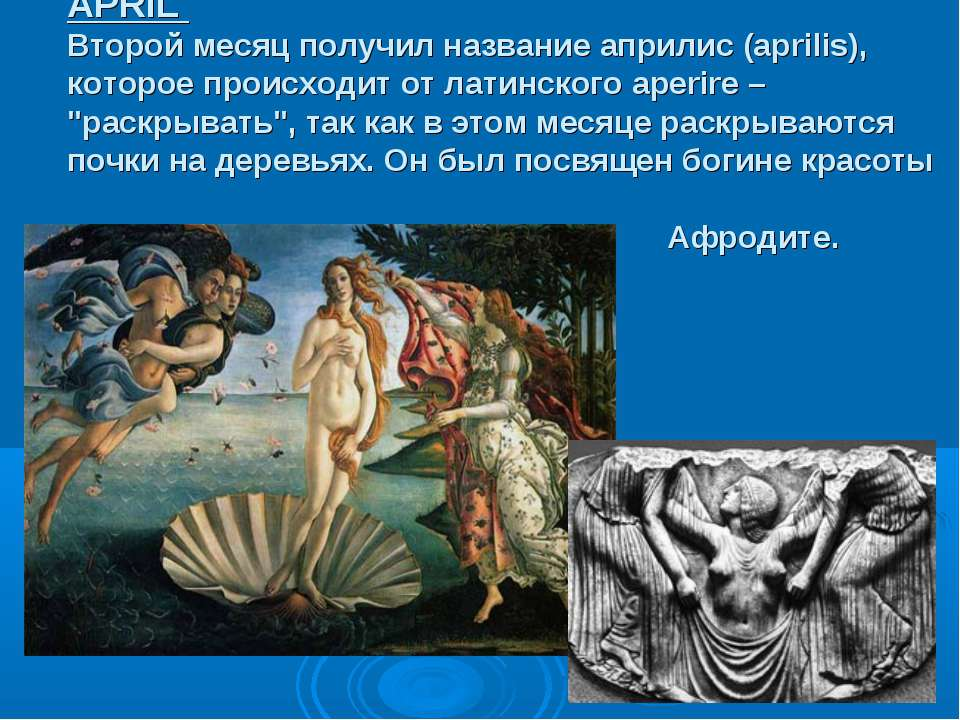 APRIL Второй месяц получил название априлис (aprilis), которое происходит от ...