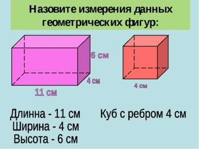 Назовите измерения данных геометрических фигур: